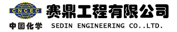 石景山石景山赛鼎工程有限公司(SEDIN Engineering )